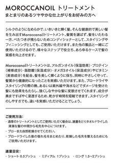 モロッカンオイル説明.jpg