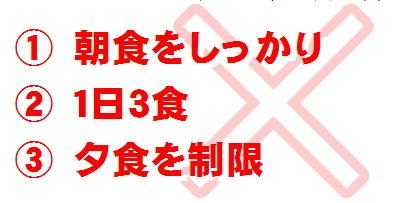 1日3食×.jpg