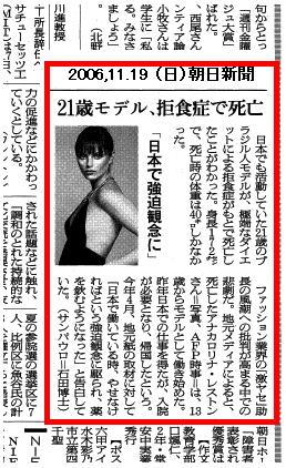 ブラジル人モデル死亡朝日新聞.jpg