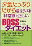 BOSSダイエット出版本.jpg