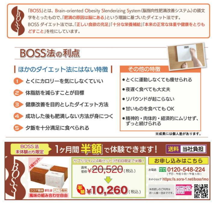 BOSS法.jpg
