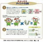 東京慈恵医大資料、ダイエット2.jpg