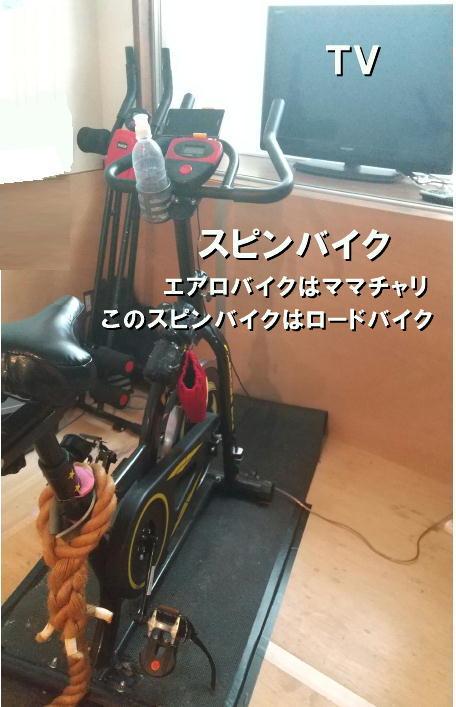スピンバイク.jpg