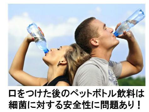ペッボトルの水を飲む人.jpg