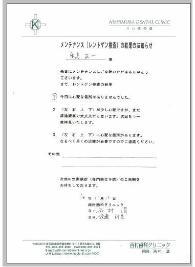 レントゲン検査結果.jpg
