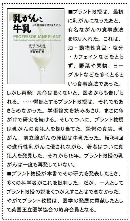 乳がんと牛乳.jpg