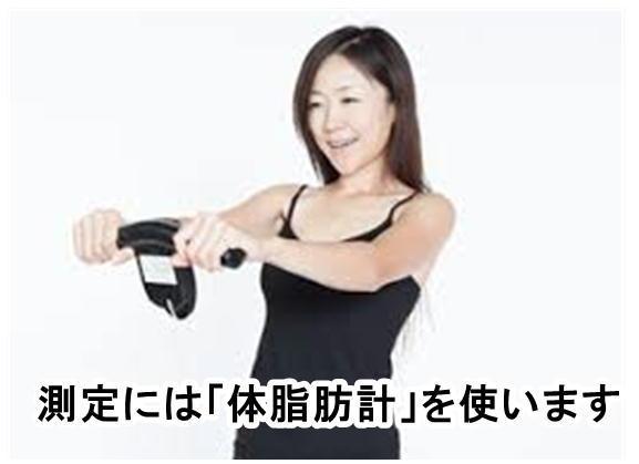 体脂肪測定女性.jpg