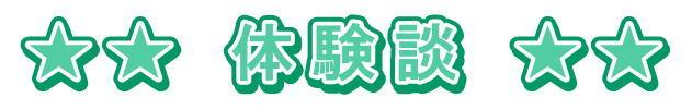 体験談タイトル.jpg