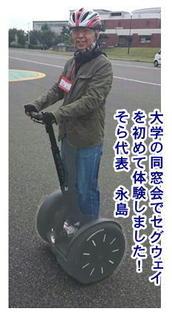 同窓会セグウェイ.jpg