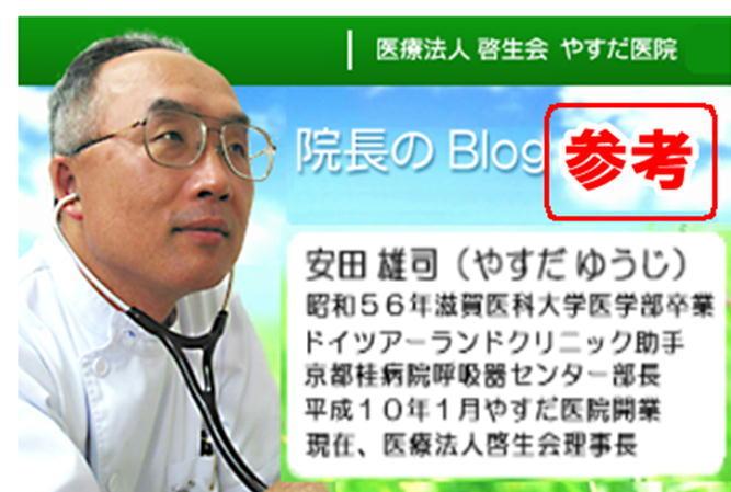 安田医院長.jpg