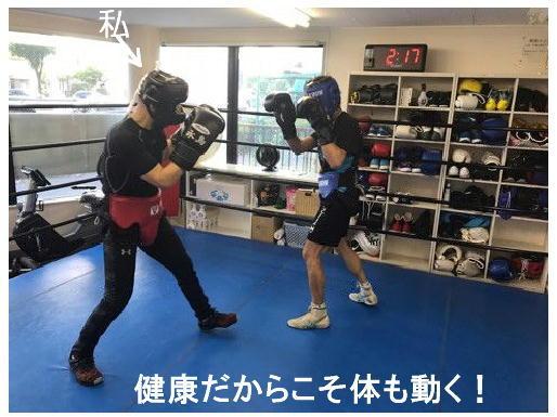 私のマスボクシング.jpg