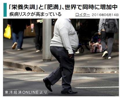 肥満ロイター.jpg