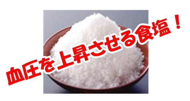 血圧を上昇させる食塩!.jpg