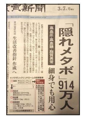 隠れメタボ 新聞.jpg