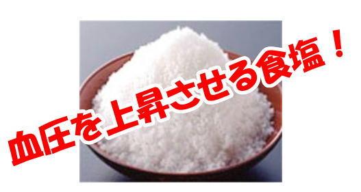 食塩.jpg