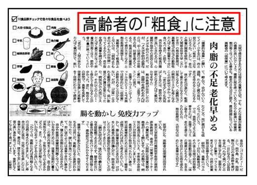 高齢者の粗食に注意 新聞.jpg
