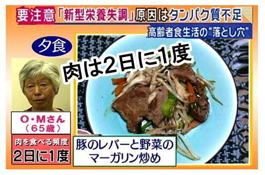 高齢者の食事3.jpg