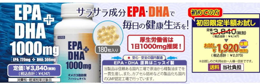 EPA+DHA1000�r.jpg
