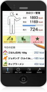 カロリー計算アプリ.jpg