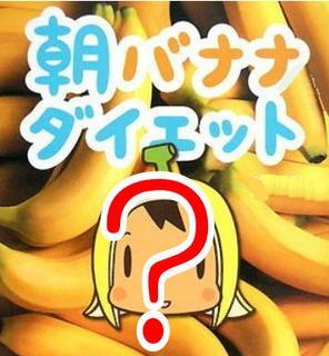 朝バナナダイエット.jpg