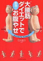 石井本2.jpg