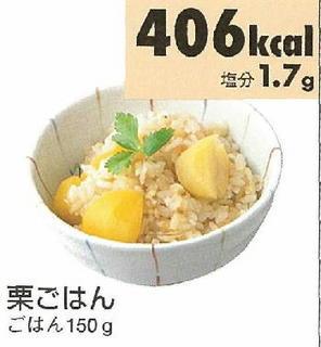 8栗ご飯.jpg