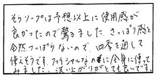 長谷川さんソープ感想-2.jpg