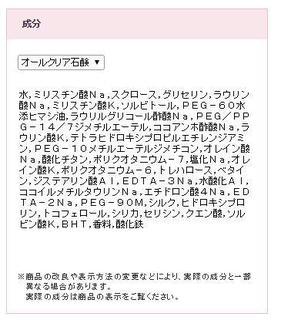 オールクリア石鹸成分修正.jpg