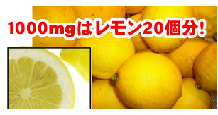 1000mgはレモン20個分.jpg