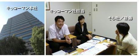 キッコーマン本社と対談写真.jpg