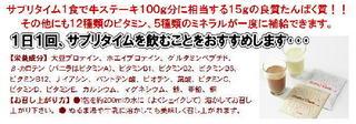 サプリタイムの紹介文.jpg