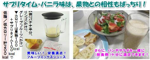 サプリタイム・バニラと果物.jpg
