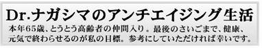 ナガシマのアンチエイジング生活.jpg