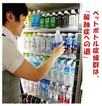 ペットボトル症候群写真.jpg
