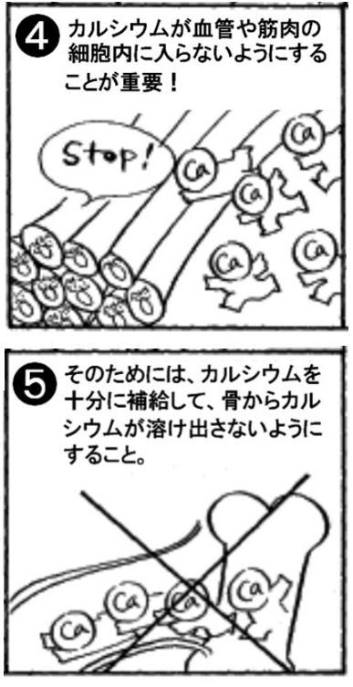 マンガ4,5.jpg