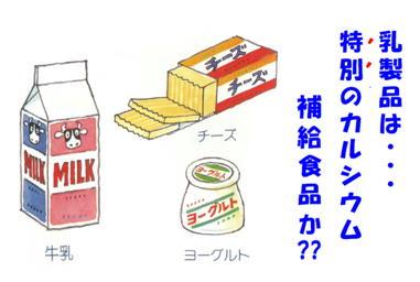 乳製品イラスト.jpg