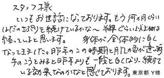 吉田様はだのさぷり声.jpg