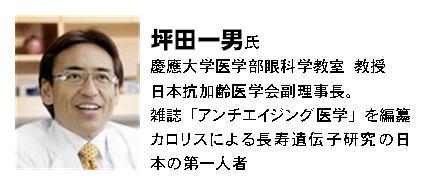 坪田一男.jpg