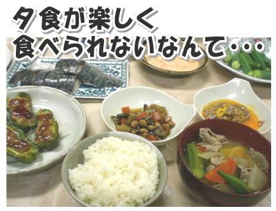 夕食写真.jpg