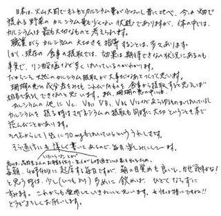 宮下さんの手紙.jpg
