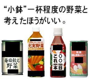 市販野菜ジュース.jpg