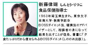 新藤律瑚プロフィール.jpg