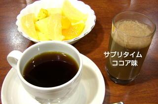 朝食にサプリタイム.jpg