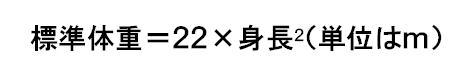 標準体重=22・・・.jpg