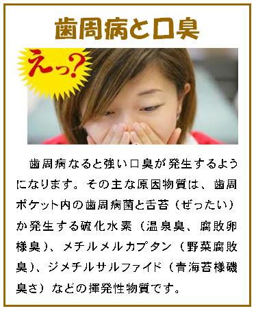 歯周病と口臭.jpg