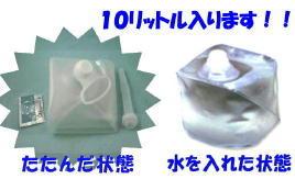 水ポリタンク使い方.jpg