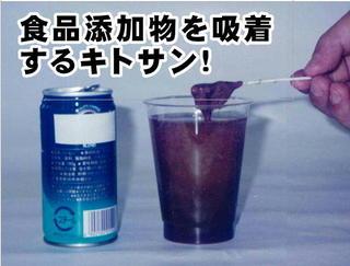 缶コーヒーを吸着キトサン.jpg