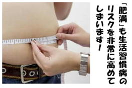肥満 腹部計測写真.jpg