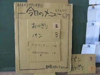 避難所の食事.jpg