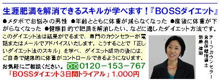 BOSSダイエット トライアル.jpg